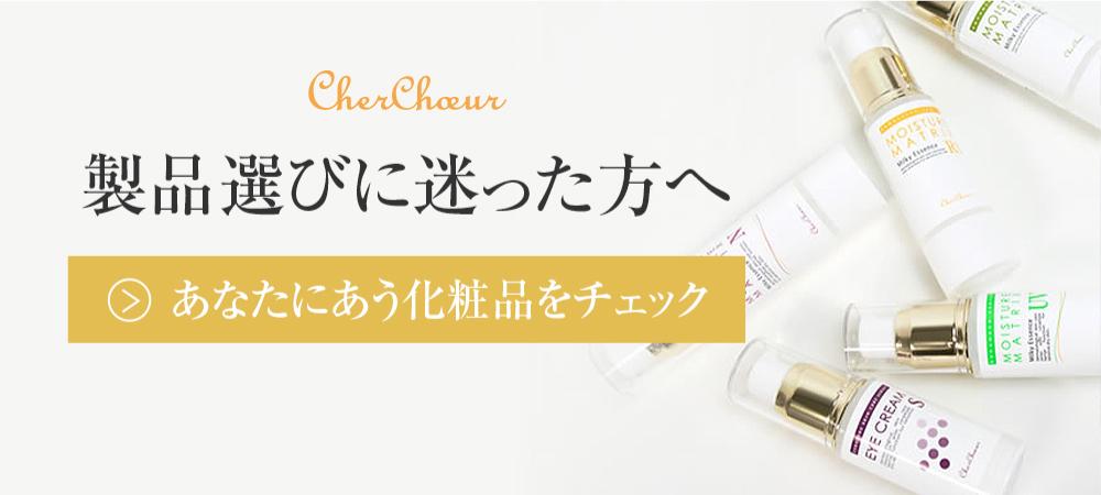 シェルシュール セラミド化粧品の選び方