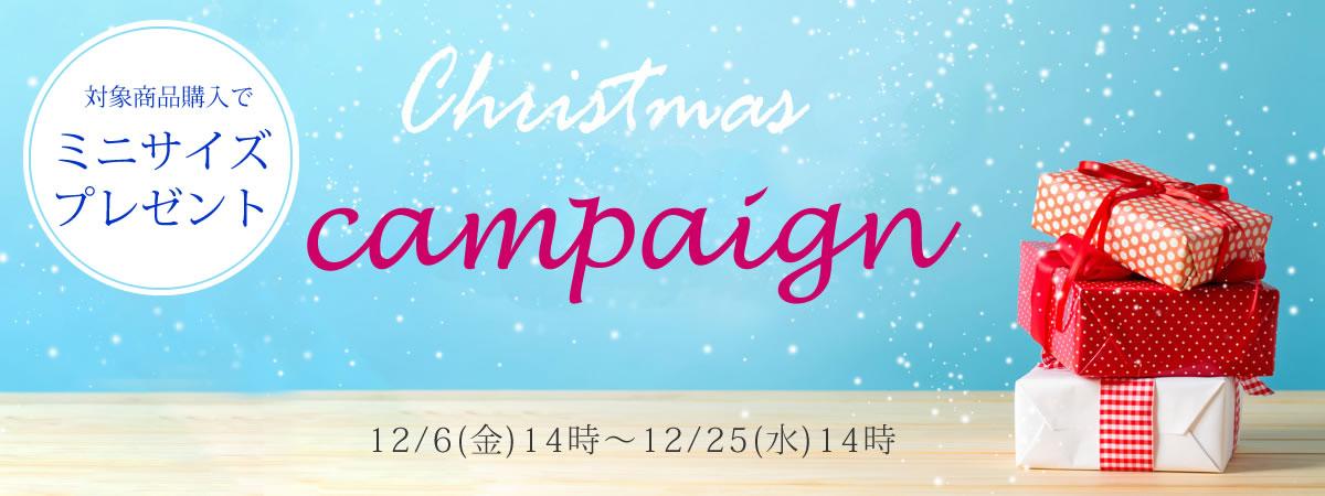 セラミド化粧品シェルシュールクリスマスキャンペーン