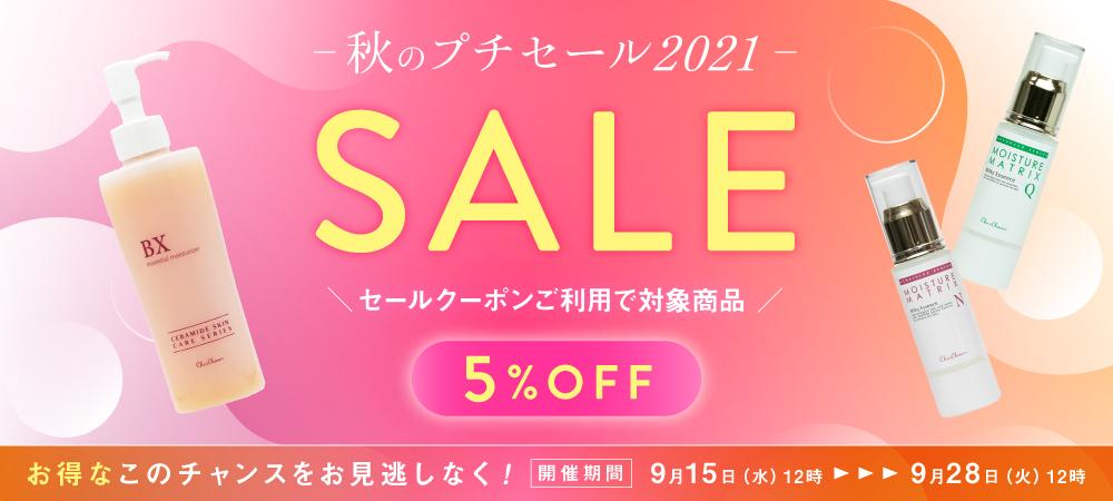 セラミド化粧品シェルシュール 秋のプチセール開催!