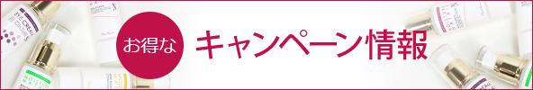 セラミド化粧品シェルシュール キャンペーン情報
