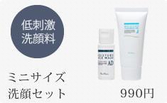 低刺激洗顔料 ミニサイズ洗顔セット