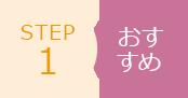 step1 おすすめ