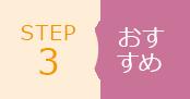 step3 おすすめ