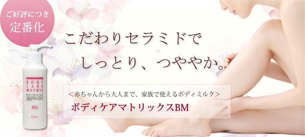 bmbm-pcbanner.jpg