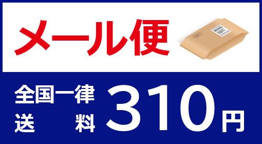 メール便 全国一律送料120円