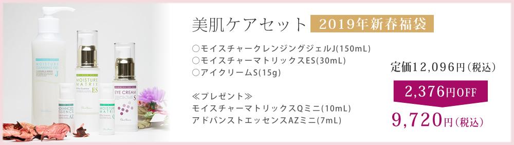 2019新春福袋「美肌ケアセット」