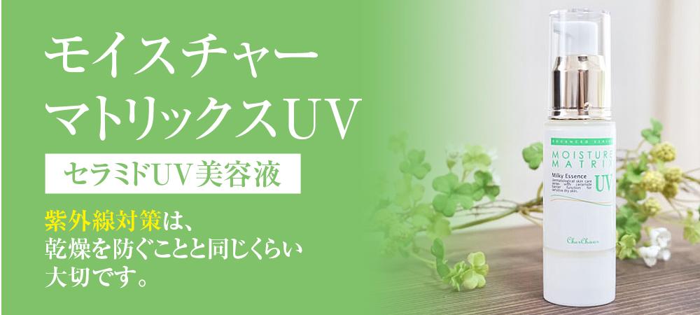 モイスチャーマトリックスUV セラミドUV美容液 紫外線対策は乾燥を防ぐことと同じくらい大切です。