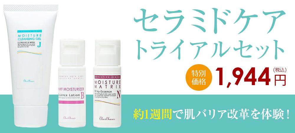 1週間で肌バリア改善!ヒト型セラミド化粧品の保湿効果を実感してみてください。シェルシュール・セラミドケアトライアルセット
