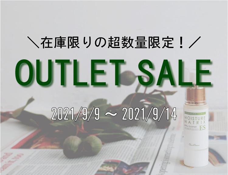 セラミド化粧品シェルシュール アウトレットセール開催!