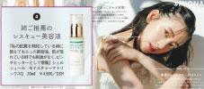 元乃木坂46の堀未央奈ちゃんの愛用コスメとして、シェルシュール化粧品が紹介されました!